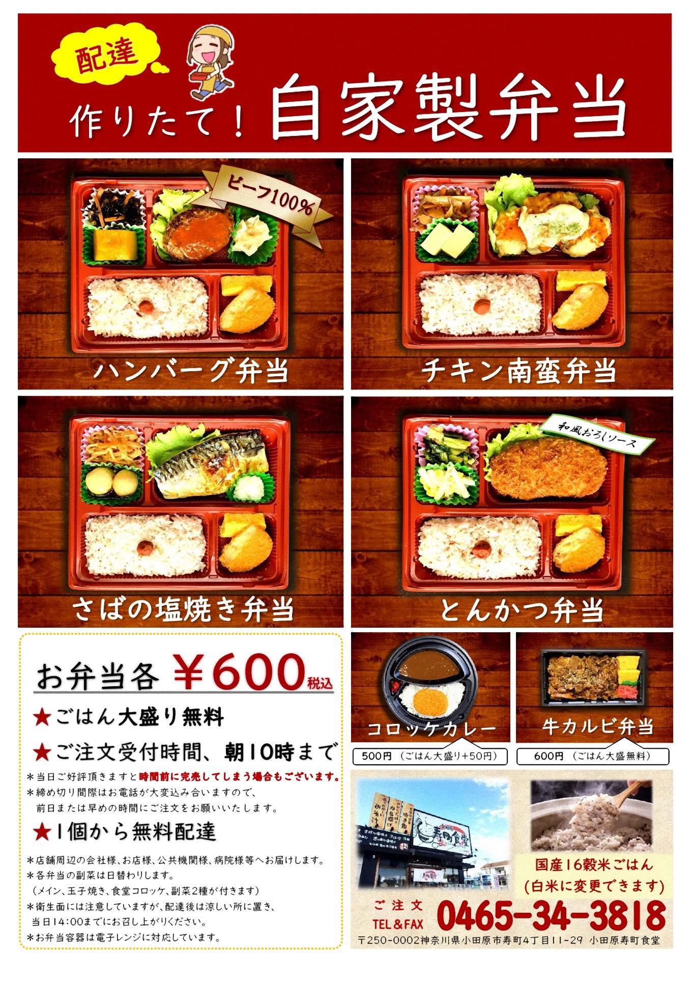 小田原寿町食堂