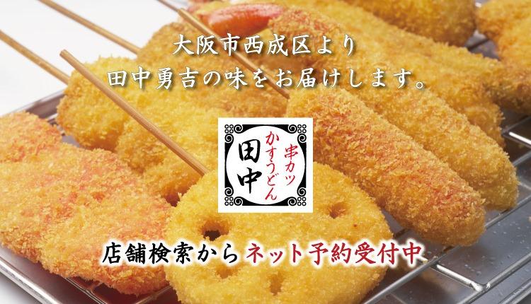 串カツ田中 小田原店